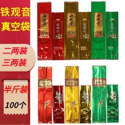 通用铁观音真空袋茶叶包装袋二两三两半斤装茶叶袋子大250克100只