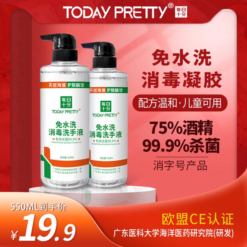 Water free hand gel gel gel 75% alcohol germicidal bacteriostatic hand cleaning antibacterial skin care mild mail