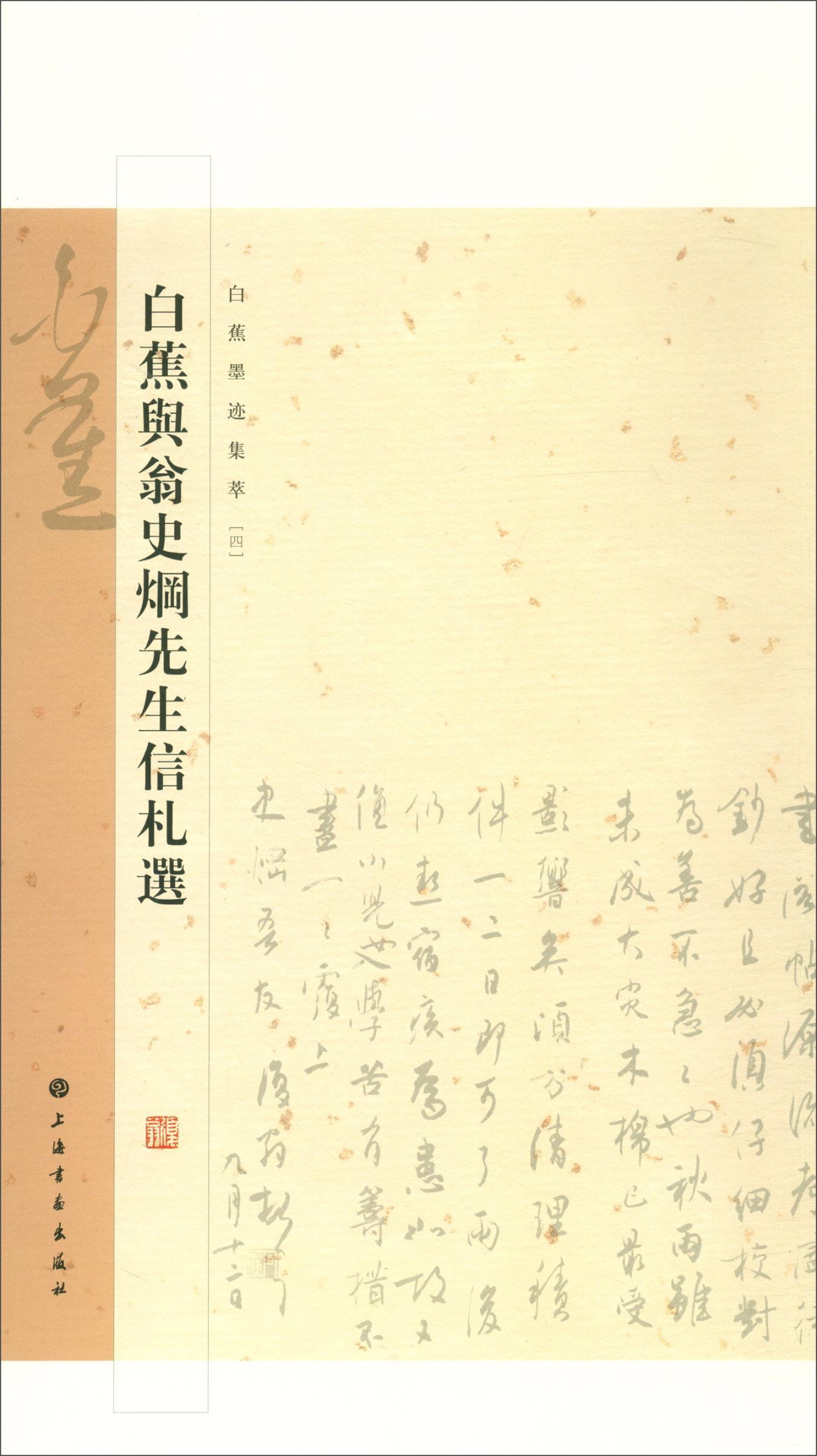 Китайская каллиграфия Артикул 640508216579