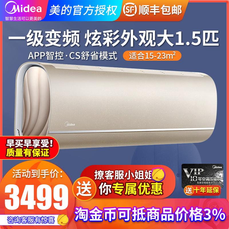 美的大1.5匹一级变频空调挂机壁挂...