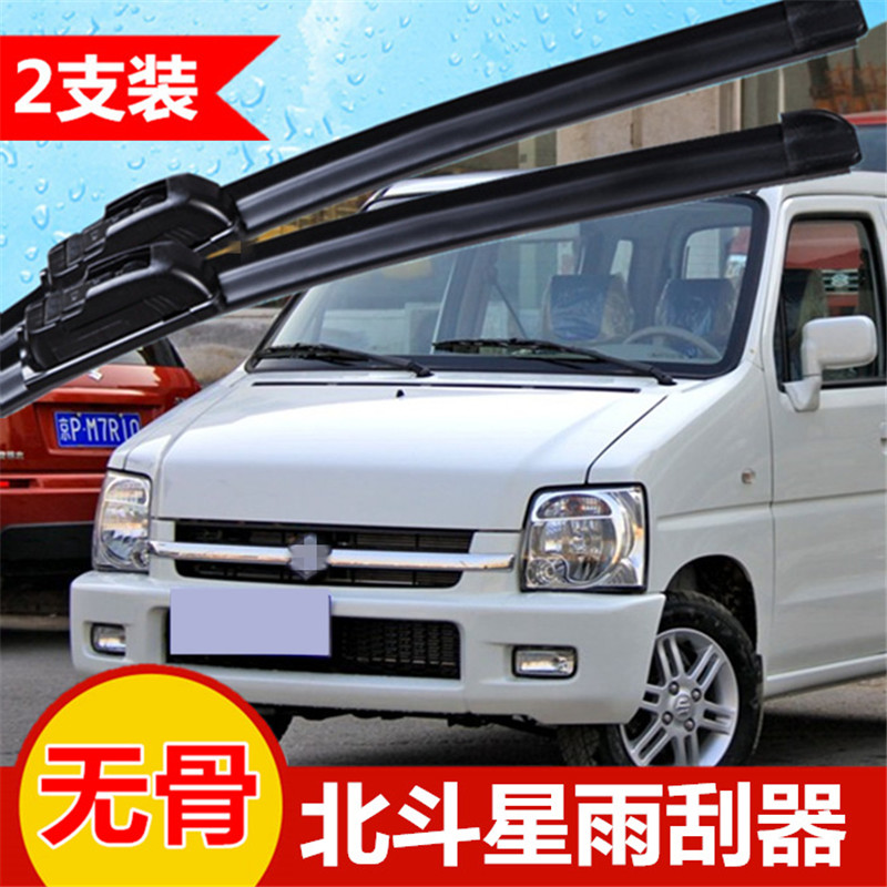 Suitable for Changhe Suzuki Beidou star front and rear wiper strips
