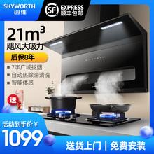 创维油烟机7字型大吸力侧吸式家用厨房抽油烟机顶侧双吸油机