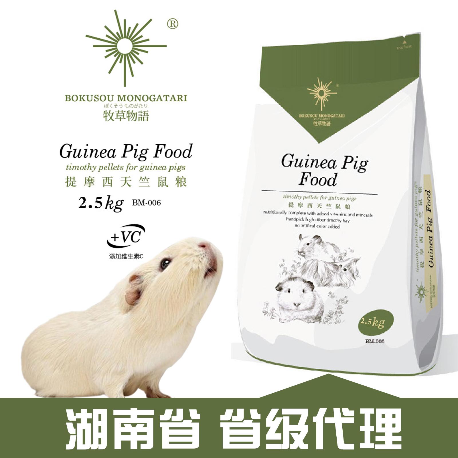 牧草物语提摩西天竺鼠主粮荷兰猪豚鼠粮食荷兰猪营养饲-猪饲料(大毛宠物用品专营店仅售55元)