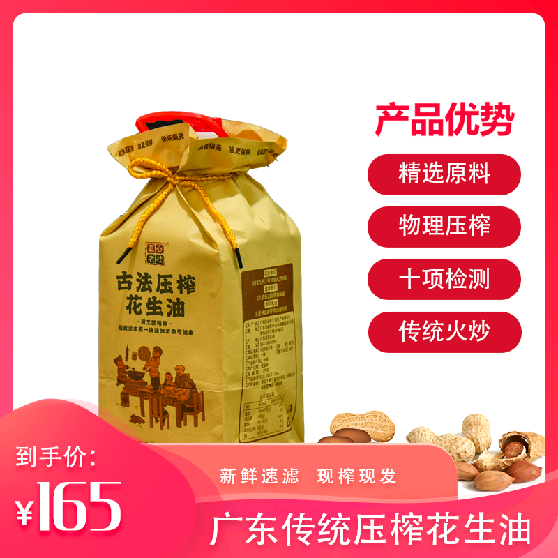 Guangdong traditional press craftsmanship old Duku method small press new rural new product farm health peanut oil 5L package