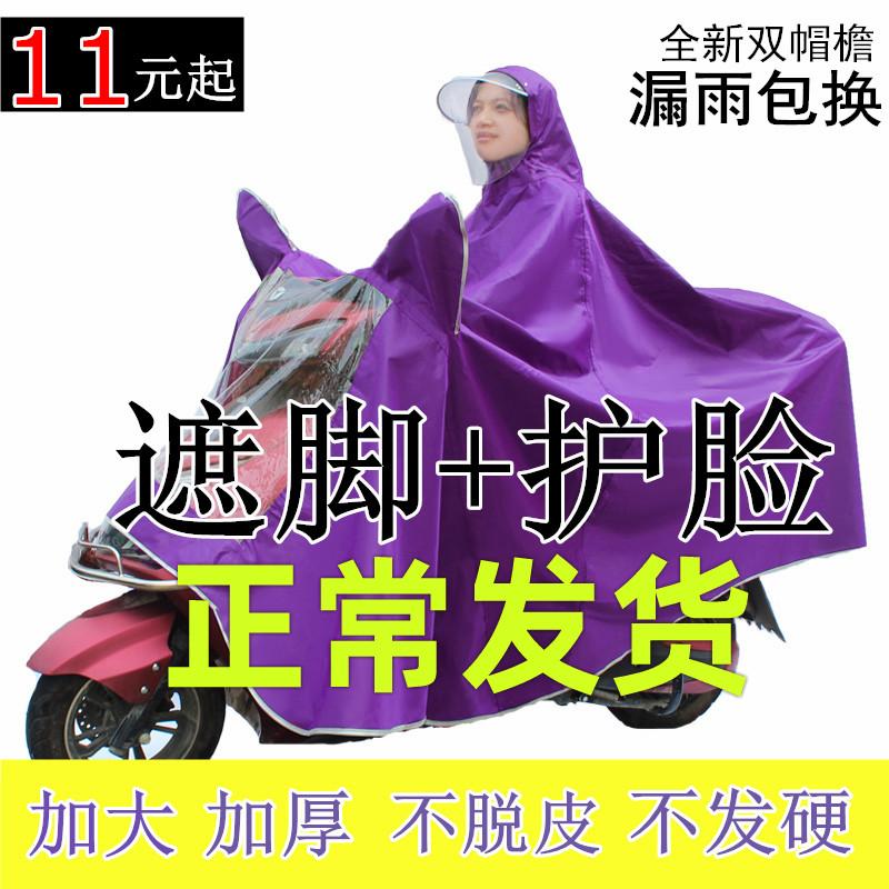 Дождевики для момтоциклов Артикул 617685444170