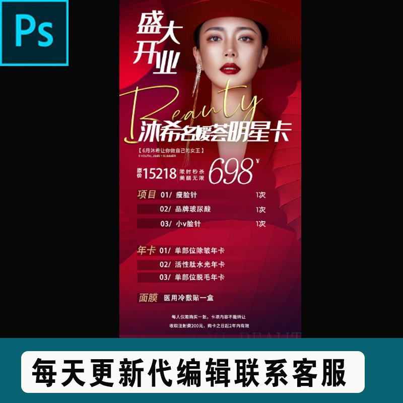 中國代購 中國批發-ibuy99 ������mate8 8zz医美业促销海报年中活动电商详情长图项目价目表素材PSD模板