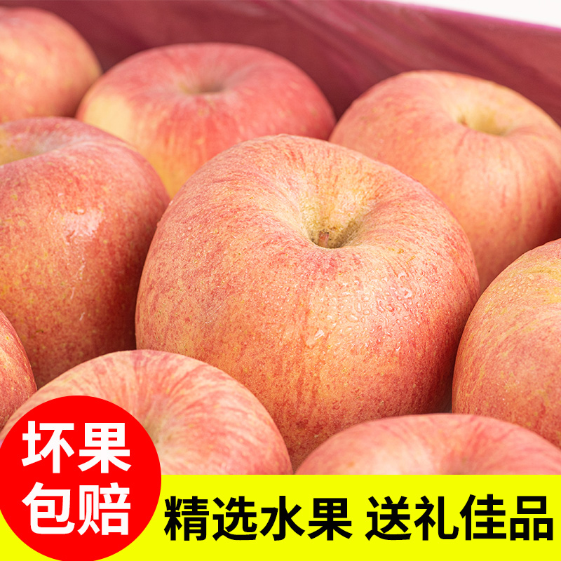 Red Fuji apple fruit fresh 10 jin batch of whole box of Yantai crisp sweet 10 jin sugar heart apples