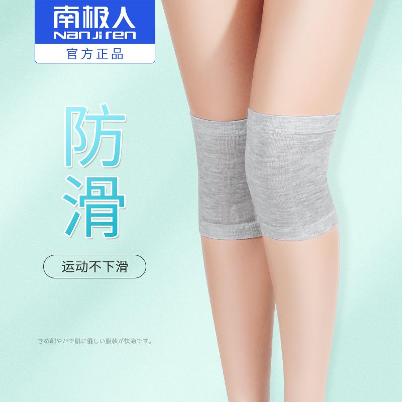 南极人夏季无痕护膝盖空调房防寒保暖老寒腿漆关节痛护腿套男女士