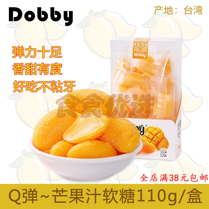 Special promotion dobby soft Q candy mango juice 110g single box Taiwan imported office travel leisure food