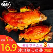 柚友 红心流油糖心蜜薯新鲜烤红薯山东地瓜烟薯25山芋农家番薯5斤