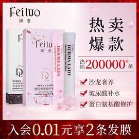 韩国feiluo婔洛养发修复抓不住发膜正品改善干枯受损免蒸顺滑便携