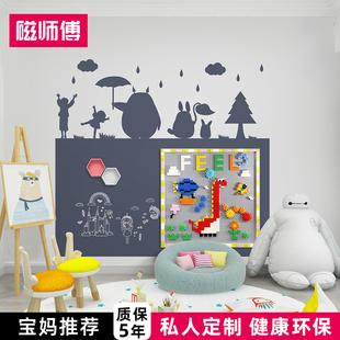 磁师傅涂鸦黑板墙宝宝墙家用积木