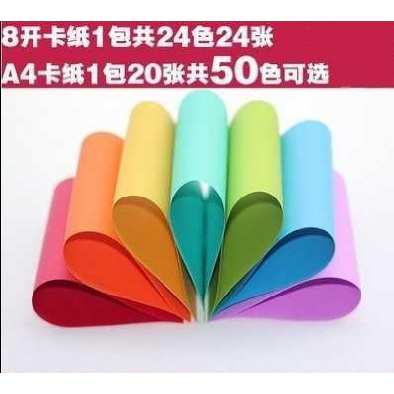 Cardboard eight open hand art color paper large color picture for children 8K color thickened A4 primary school students