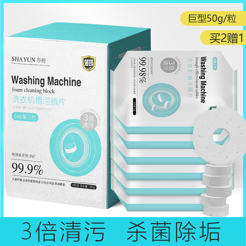 Cleaning washing machine trough special cleaning agent for effervescent cleaning tablets