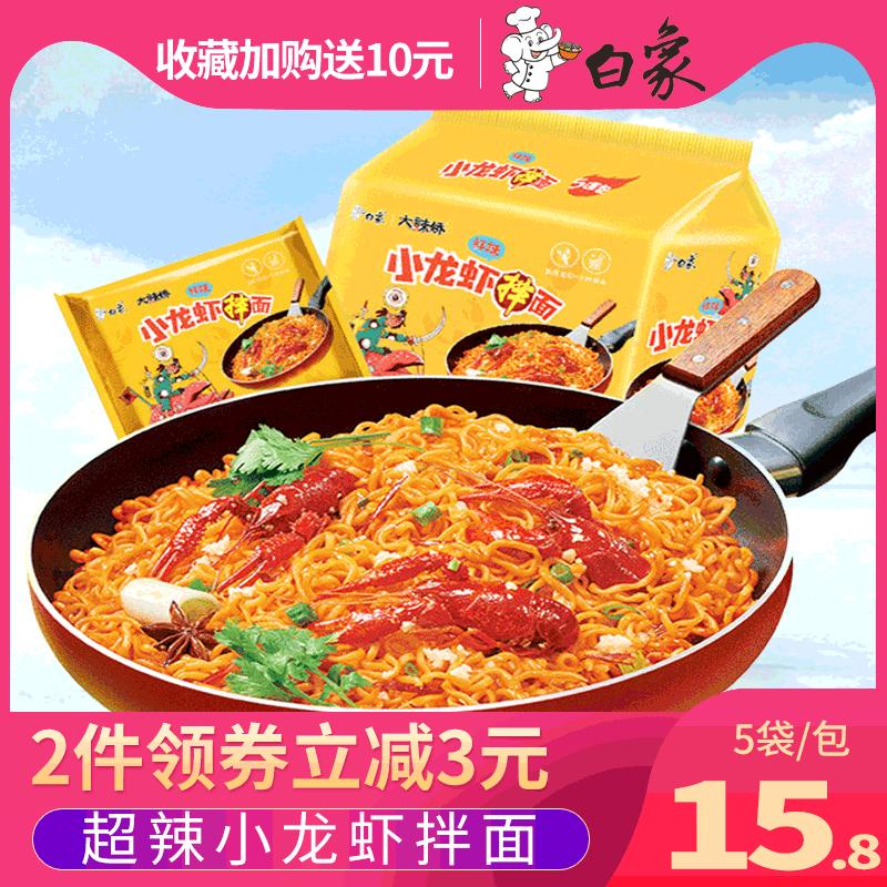 白象干拌面火鸡面小龙虾整箱装方便面变态辣酱料韩式网红速食泡面图片