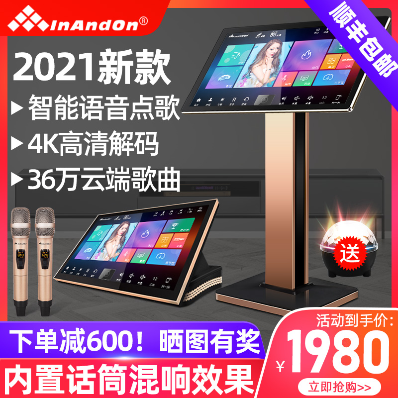 Inandon / King family KTV built-in DSP song machine touch screen all in one karaoke song machine