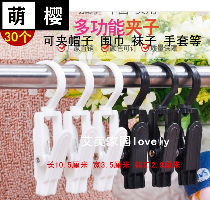 Multifunctional plastic clip boot clip supermarket shoe clip display clip rotary hook clip Hat Clip curtain sample.