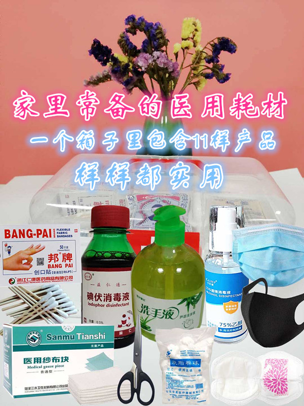 School size medicine box factory storage box household storage box first aid box contains 11 kinds of articles