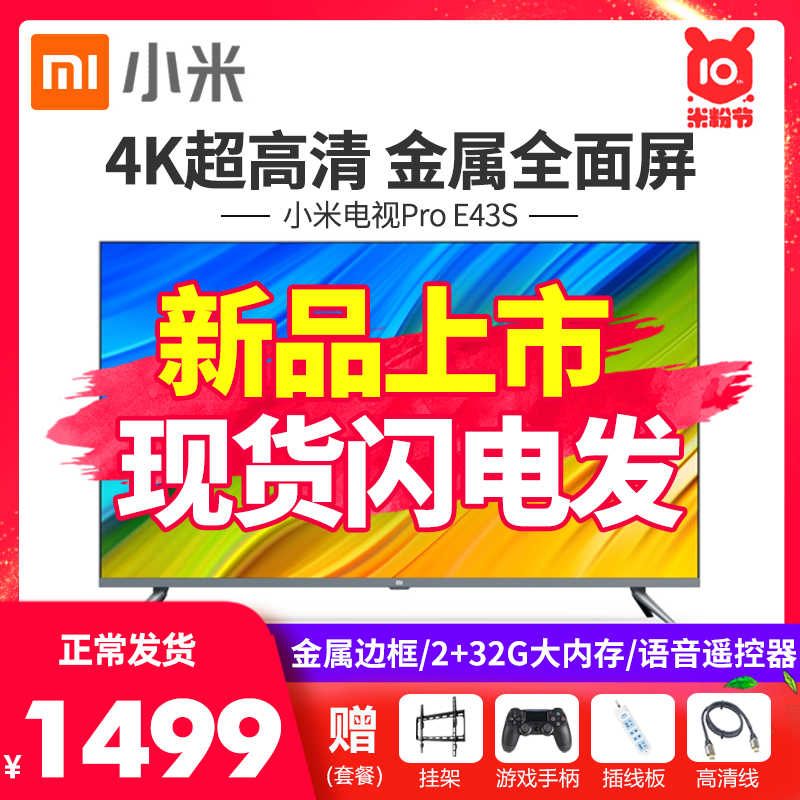 小米电视全面屏Pro 43英寸E43S 4K超高清智能液晶电视机 4S 43 50