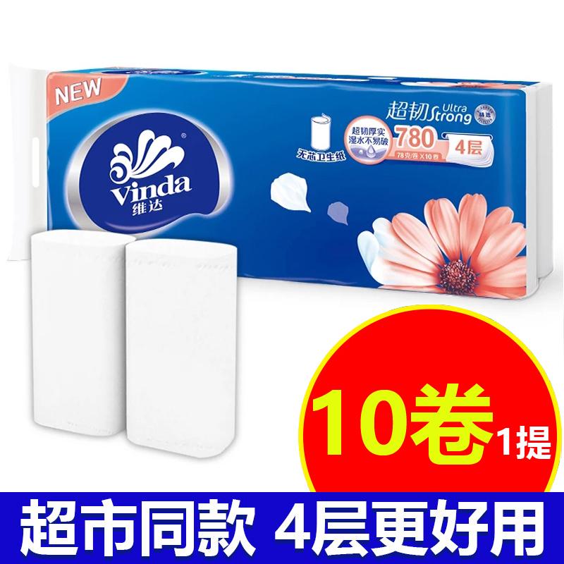 维达10卷无芯家用卫生纸卷筒纸纸巾