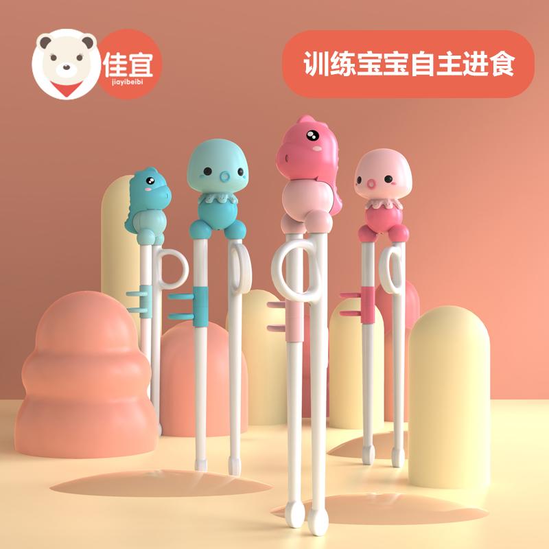 佳宜贝比 儿童筷子训练筷一段二段3-6岁小孩学习练习筷男女孩家用
