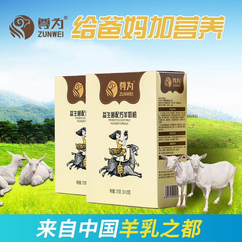 益生菌羊奶粉成人青少年女士中老年高钙多维无糖山羊乳粉