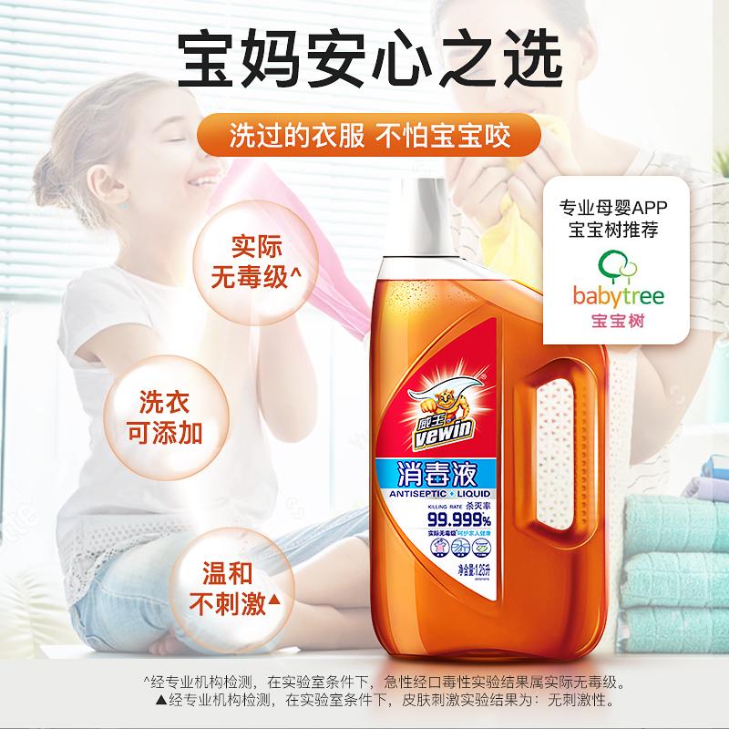 威王衣物消毒液洗衣服宠物家用室内除杀菌消毒水3瓶