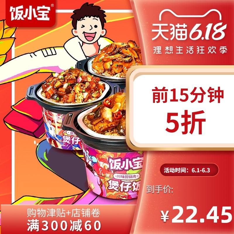 饭小宝自热米饭4盒四味装 方便速食品自热饭懒人煲仔饭餐户外便当图片