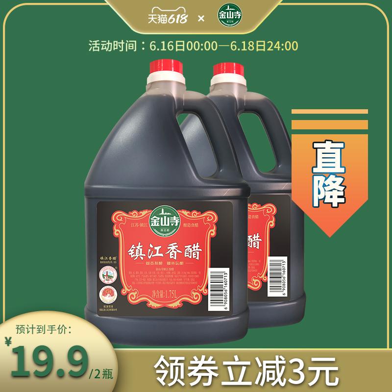 镇江香醋7斤装商用家用调味醋无添加剂酿造米醋金山寺1.75L-2