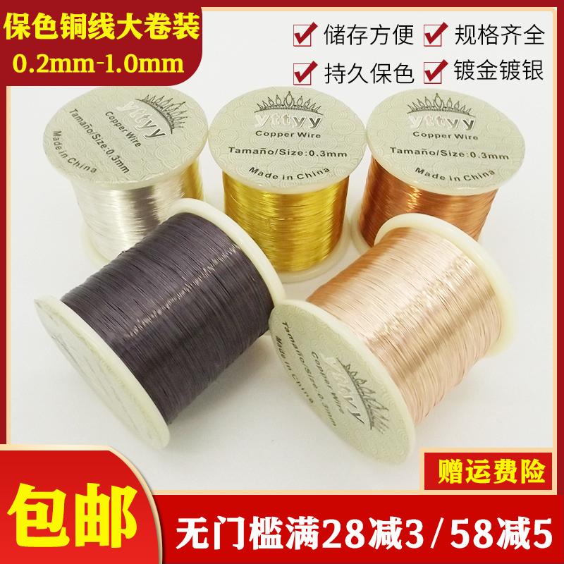 保色铜丝线DIY手工制作头饰发簪材料缠花绕引线首饰美甲定型铜线