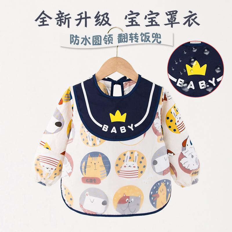 儿童罩衣男童吃饭防水围兜反穿衣纯棉女宝宝围裙春秋薄款婴儿护衣