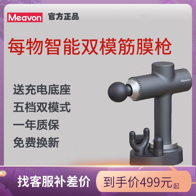 云麦每物智能筋膜枪电动深层肌肉放松器按摩仪高频震动静音按摩经膜颈膜抢小米有品