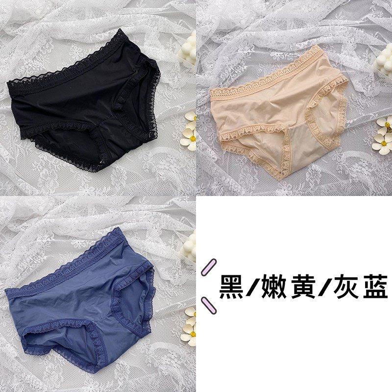 高級日系パンツアイ草ニャンコ女史無痕牛乳代爾超薄型スイート三角パンツレース糸