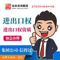 深圳进出口权办理 进出口权公司注册 代办进出口资质