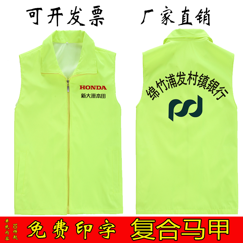 Volunteer vest, financial pattern, publicity and warning clothing, jacket, vest, professional performance, vanguard against site cleaning