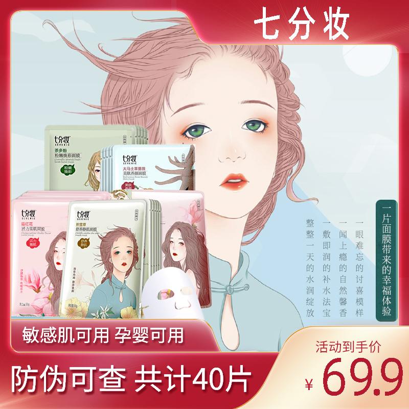 40片 七分妆玻尿酸蚕丝面膜补水保湿收缩毛孔学生女熬夜敏感肌89.9元