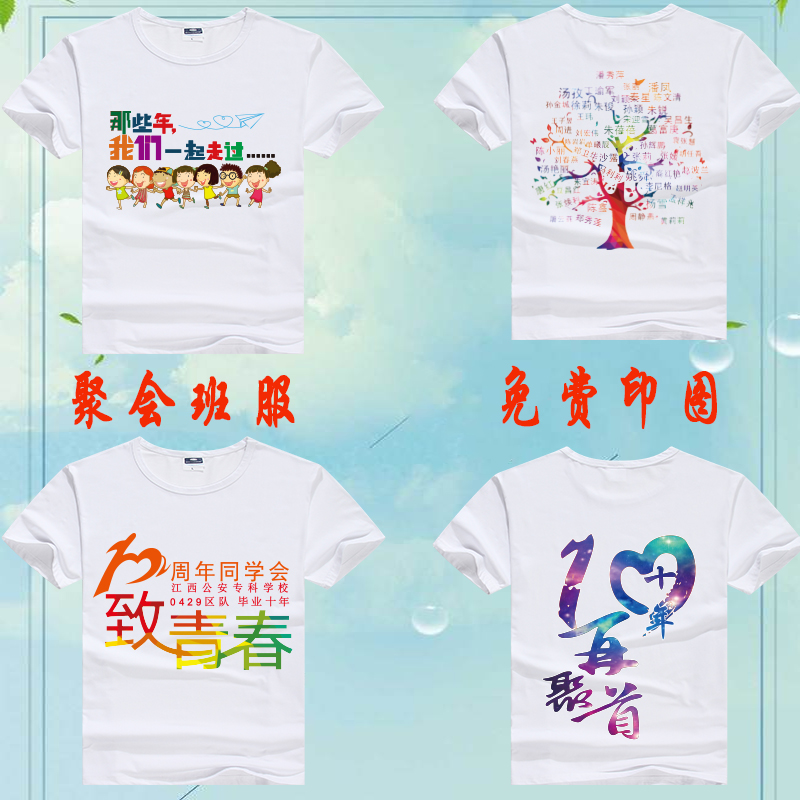Fast drying T-shirt clothing group clothing outdoor customization project construction flexible customized clothing culture 615817