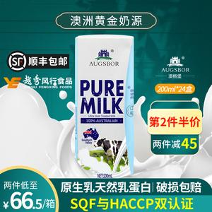 澳格堡澳洲原装进口牛奶200ml*24盒券后49元包邮