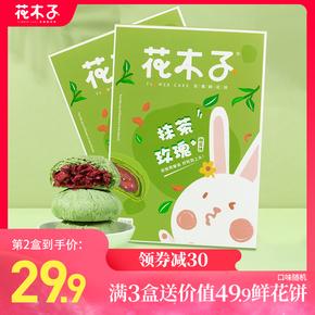 花木子抹茶玫瑰鲜花饼正宗云南特产小吃零食糕点枚礼盒2盒装淘妈