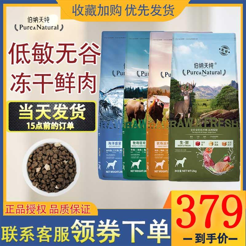 伯纳天纯狗粮生鲜系列海洋盛宴丛林牧场农场成幼犬鹿肉牛肉12kg优惠券