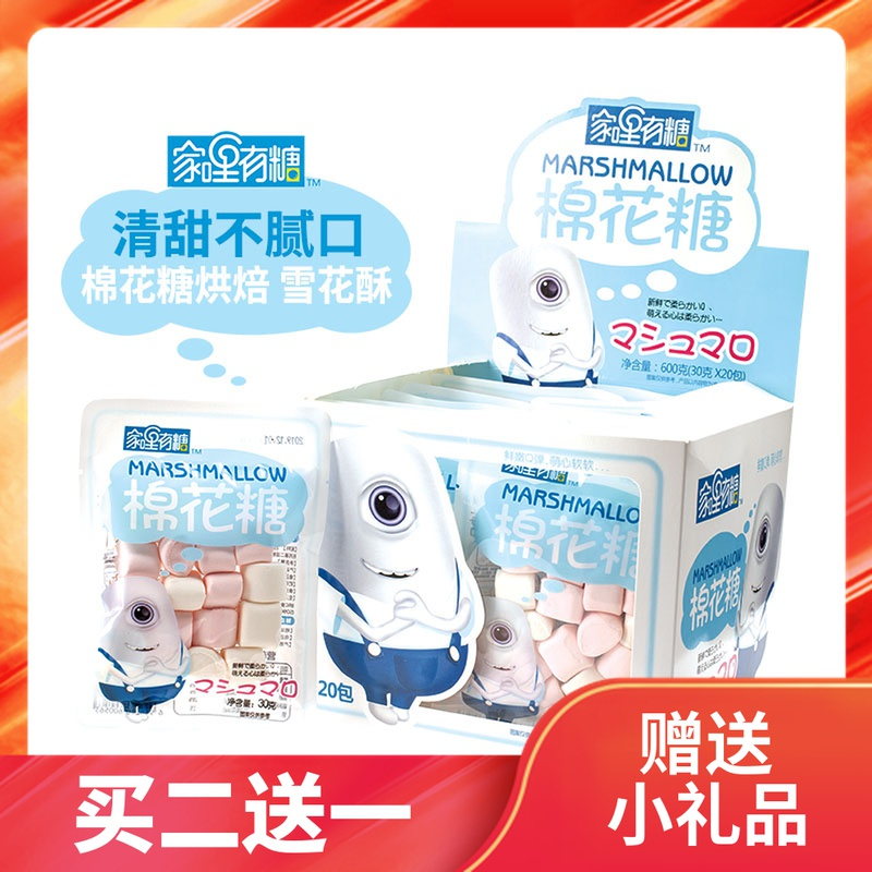 Jiali sugar marshmallow cake decoration nougat snowflake cake special raw materials baking barbecue candy snacks