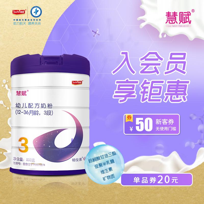 慧赋婴幼儿童配方牛奶粉(三段)800g调制乳粉青少年学生营养品辅食