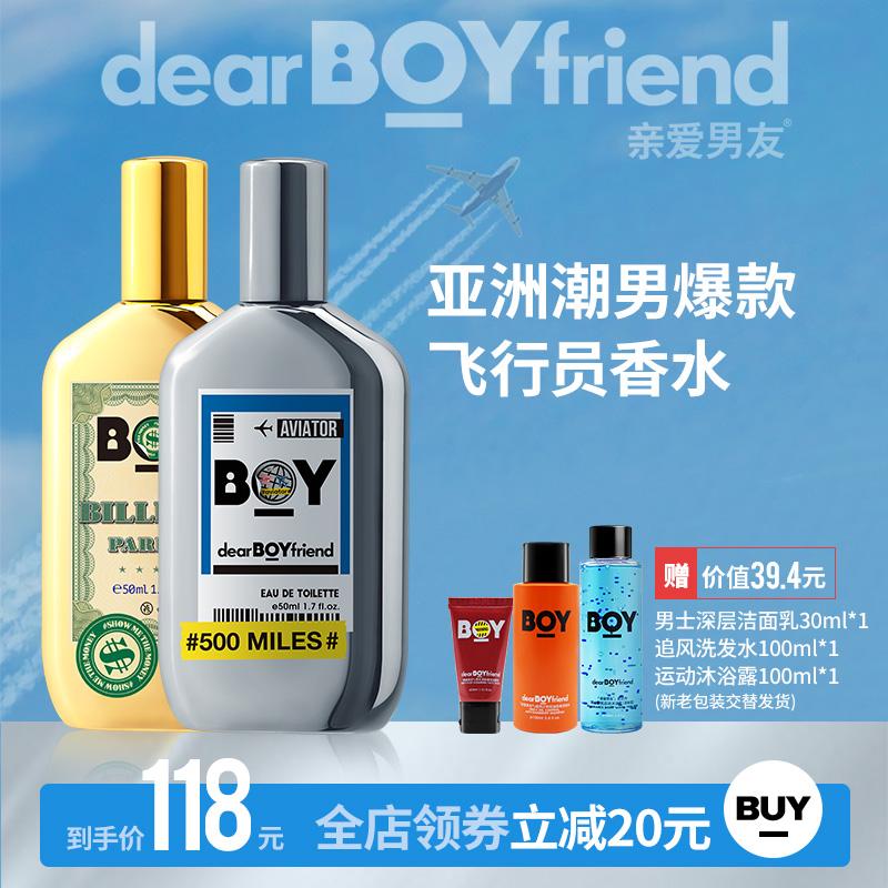 亲爱男友官方男士飞行员淡香水持久留香淡香香氛香水男士专用正品
