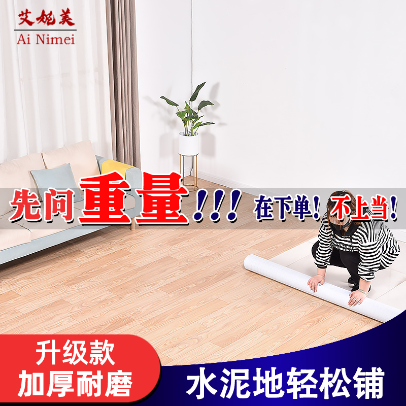 家用地板革加厚耐磨防水仿瓷砖水泥地直接铺地贴纸自粘PVC地板胶