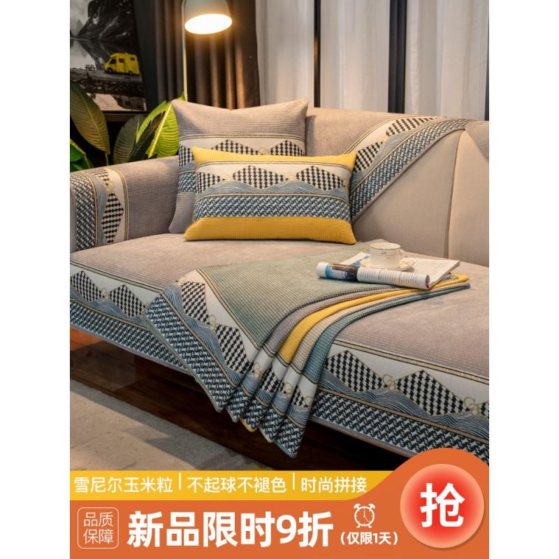 北欧简约沙发垫四季通用防滑皮沙发套罩雪尼尔高档坐垫靠背巾盖布