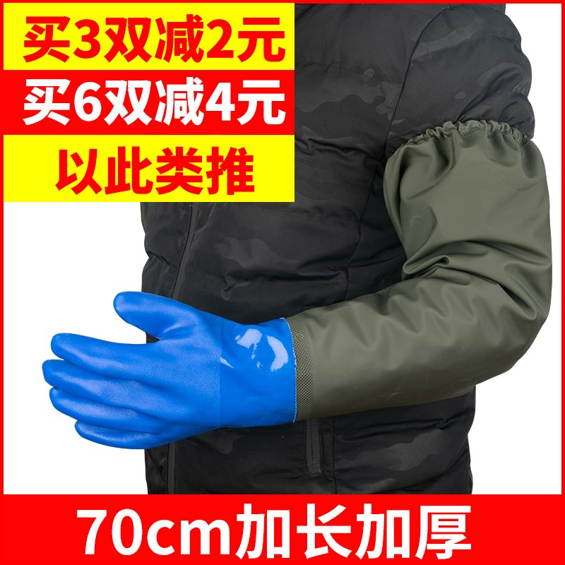 劳保防水手套加厚防滑耐磨加长袖水产抓鱼杀鱼专用防油工作橡胶皮