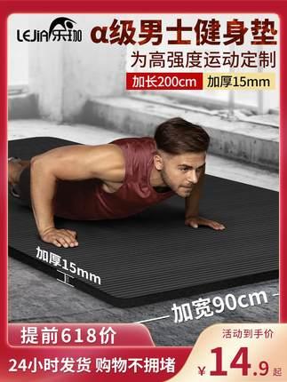 男士健身垫初学者瑜伽垫子防滑地垫