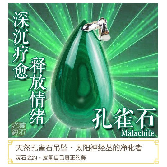 Natural crystal Malachite Emerald Pendant Jewelry for the treatment of male and female students with silver buckle