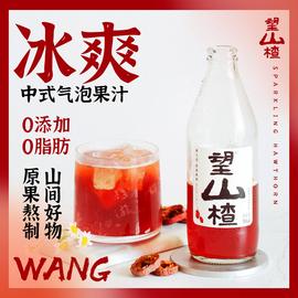 望山楂汁网红饮料整箱汽水0脂肪气泡水果汁味解腻开胃忘300ml*6瓶图片