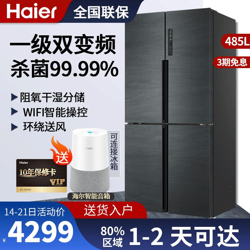 海尔冰箱家用十字对开门四开门双开门一级能效双变频风冷无霜485L